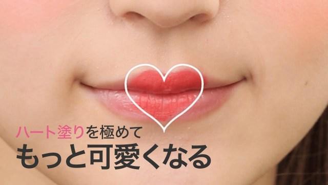 【メイク】ハート塗りのススメ【女子力アガる】