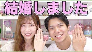 【ご報告】コスメヲタ結婚しました!