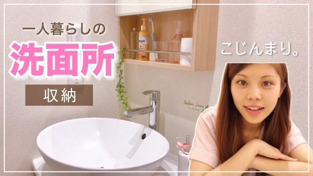 【洗面所◆収納】一人暮らしのお部屋の一部紹介!100均収納グッズやスキンケアアイテムなど。