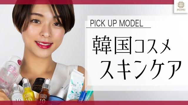 全9ステップ!美肌を育む「韓国コスメ」スキンケア✨ kao【MimiTV】