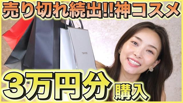 【3万円分】売り切れ続出の大人気コスメを必死で買いましたぁぁーー!【デパコス】