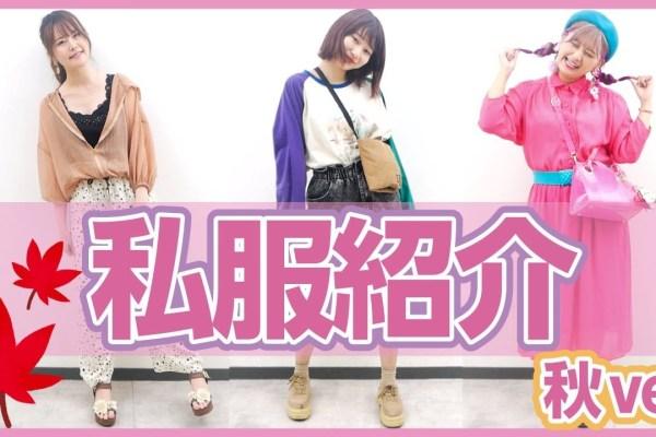 【ファッションコーデ】YouTuberの秋服コーデ紹介!