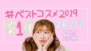 【2019ベストコスメ】〜スキンケア編〜リピートしまっくった商品たち