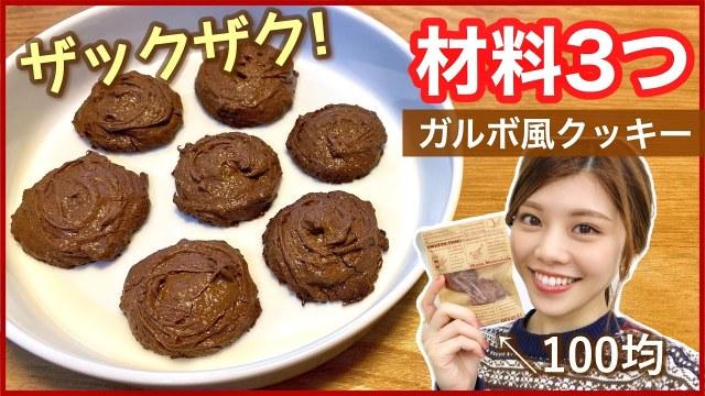 【バレンタイン】材料3つ!簡単ザクザクチョコクッキーの作り方!大量生産に!100均ラッピング!バレンタインの友チョコや義理チョコに!