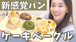 【中に◯◯】衝撃!新感覚のケーキベーグルが超美味しい!【お取り寄せレポ】