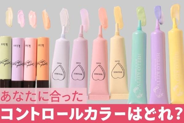 ダイソー・kiss・WHOMEEのカラーコントロールを色別比較
