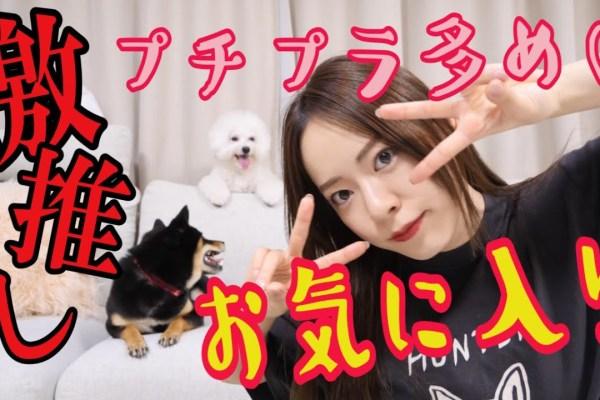 【プチプラ多め】めっちゃいいやん!!!!な最近の激推しお気に入り紹介!