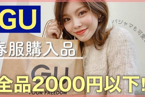 【GU購入品】春服が可愛い!全品2000円以下◆パジャマやインナーも!