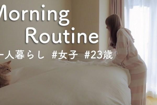 【ひとり暮らしモーニングルーティン】中途半端な時間から仕事行く日の朝【morning routine】