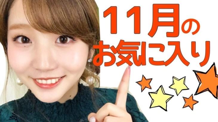【11月のお気に入り】♡November Favorites♡ヘビロテ決定美容グッズ・お気に入り雑貨など!