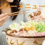 ヘルシーメニュー3選 ! たくさん食べても太りにくい【健康】【ダイエット】