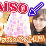 ♡DAISO購入品紹介♡ 【冬の乾燥にぴったり】 美容・ペットグッズ