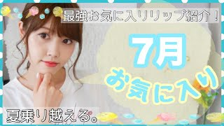【Favorite】7月のお気に入り♡プチプラコスメ・スキンケア・カメラなど!