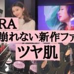 【韓国コスメ】韓国人のようなツヤ肌になる!絶対崩れないHERAの新作ファンデーション!