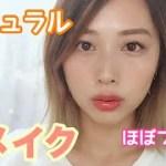 【ほぼプチプラ】夏のナチュラルメイク🌞コーラルってやっぱり可愛い🧡/Natural Summer Makeup Tutorial!/yurika