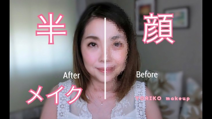【アラフィフ❣】半顔メイク☆少しは若返ってる?☆Power of makeup☆YORIKO makeup