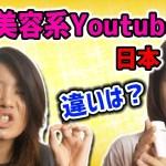 海外と日本の美容系Youtuberの違い ベストコスメ紹介動画
