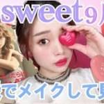 【雑誌付録】sweet 9月号の付録コスメを使ってメイクしました!