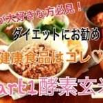 ご飯好き必見!お勧めダイエット向け健康食品