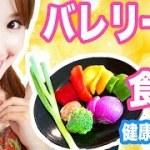 【バレリーナ体型になれる食事】美肌と健康のための簡単レシピ!【日本語版】