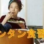 キレイな人がやっている「カンタン食習慣」【健康】【ダイエット】