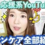 【目指せ美肌】スキンケア商品全部紹介!【ニキビ、シミ、たるみ】