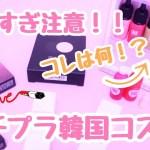 *可愛いくてプチプラ!韓国コスメ購入品紹介*
