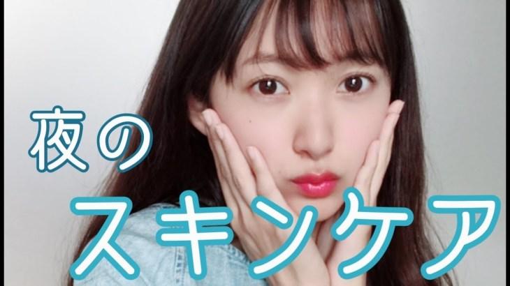 夜のスキンケア&お知らせ【ブランドとコラボします!】