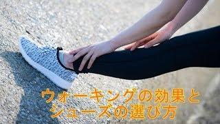 ウォーキングで痩せる?ウォーキングの効果とシューズの選び方【健康】【ダイエット】