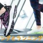 ジョギングとランニングの違い【健康】【ダイエット】