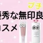 【美容】無印良品 コスメシリーズ(リップ&チーク編)