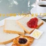 ダイエット中は「パン」より「ごはん」【健康】