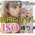 【100均】ダイソーコスメ♡レビューしながらフルメイク【初心者必見】