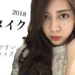 【2018秋】大人なトレンド秋メイク♡取り入れやすいブラウン!