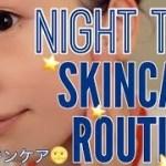 夜のスキンケアルーティン2018【NIGHT TIME SKINCARE ROUTINE】