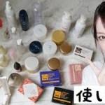 使い切りコスメ#8【スキンケア編】(化粧水12本、ビタミンC2本、オイル3本、クレンジング洗顔4つ etc…)