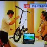 台湾製 Wingflyer 16- いつもの移動で楽しくボディメイク!革命的エクササイズ自転車「ステップウイング」