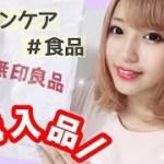 【無印良品】人気商品買ってきた♡(スキンケア・食品)