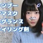 【市販】ヘアケア用品の紹介!【ねこてん】