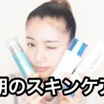 【朝のスキンケア】最近お気に入りのスキンケアシリーズ!