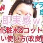 【スキンケア】SKⅡ化粧水&コットンの使い方(改良版)…頭上がりませんw【アラサード庶民】