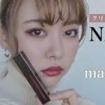 【NARSコフレ】購入品の赤リップでメイク♡