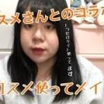 韓国コスメを使ってメイク!〈VTコスメさんとコラボ動画〉