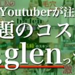 【神コスメ】ビーグレンがニキビ跡に効きすぎて神コスメだと話題に!分かりやすくまとめてみた♡b.glen