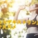 トレーニング中の糖質は「マルトデキストリン」!【健康】【ダイエット】