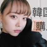 【韓国購入品】コスメオタク一押し韓国コスメ♡