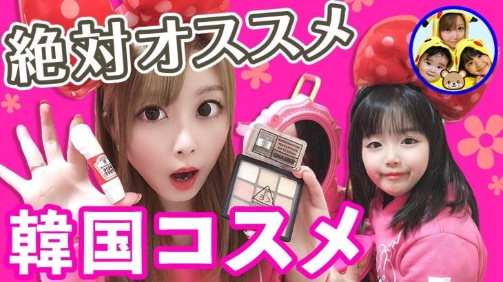 【リクエスト動画】韓国コスメ!絶対オススメなママの購入品を紹介するよ♪ メイク コスメ品 ティント 16VALKWANG ペンティント 3CE