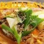 鍋料理は太らない?鍋ダイエットでの5つのルール【健康】【ダイエット】