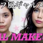 ハーフ風ギャルメイクしたよ! 【Japanese Gyaru Makeup】2019