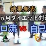 結果発表 Planche プランシェ 健康パーソナルジム 大府 ダイエット対決